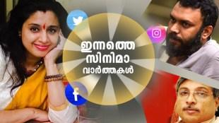 Entertainment News, Malayalam Film News, സിനിമാ വാര്ത്ത, താരങ്ങള്, june 17, iemalayalam, indian express malayalam