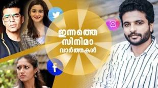 Entertainment news, malayalam Entertainment news