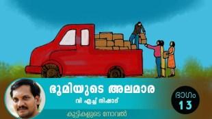 VH Nishad Novel, Bhoomiyude Alamara, Malayalam Novel, Novel, VH Nishad, Childrens's Literature, ഭൂമിയുടെ അലമാര, വിഎച്ച് നിഷാദ്, ബാല സാഹിത്യം, കുട്ടികളുടെ നോവൽ, നോവൽ, Online Literature, ഓൺലൈൻ സാഹിത്യം, IE Malayalam, ഐഇ മലയാളം