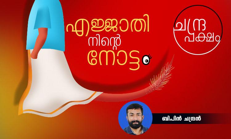 caste, communism, religion, social media, bipin chandran. ബിപിന് ചന്ദ്രന്