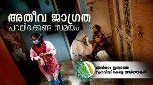 Covid-19 Kerala, കോവിഡ്- 19കേരള, June 28, ജൂൺ 28, Corona Kerala, Coronavirus Kerala, കൊറോണ വൈറസ്, Pinarayi Vijayan, പിണറായി വിജയൻ, KK Shailaja, കൊറോണ വൈറസ്, coronavirus symptoms, covid 19, കോവിഡ് 19, symptoms of corona,കൊറോണ വൈറസ് ലക്ഷണങ്ങള്, coronavirus in india, കൊറോണ വൈറസ് ഇന്ത്യയിൽ, coronavirus in kerala, coronavirus kerala, കൊറോണ വൈറസ് കേരളത്തിൽ, coronavirus news, കൊറോണ വൈറസ് വാർത്തകൾ, coronavirus update, coronavirus latest, coronavirus latest news,കൊറോണ വൈറസ് ലേറ്റസ്റ്റ്, coronavirus malayalam, coronavirus delhi, കൊറോണ വൈറസ് ഡൽഹി, corona death toll, recovery rate, coronavirus mask, കൊറോണ വൈറസ് മാസ്ക്, corona treatment,coronavirus treatment,കൊറോണ ചികിത്സ, coronavirus medicine, corona medicine, കൊറോണ വൈറസ് മരുന്ന്, coronavirus test, corona test, കൊറോണ വൈറസ് പരിശോധന, kozhikode,malappuram, thrissur, kochi, ernakulam, thiruvananthapuram, kannur, kollam, palakkad, kasaragod, kottayam, alappuzha, pathanamthitta, wayanad, covid, കോഴിക്കോട്, മലപ്പുറം, തൃശൂർ, കൊച്ചി, എറണാകുളം, തിരുവനന്തപുരം, കണ്ണൂർ, കൊല്ലം, പാലക്കാട്, കാസർഗോഡ്, കോട്ടയം, ആലപ്പുഴ, പത്തനംതിട്ട, വയനാട്, കോവിഡ്, covid news, കോവിഡ് വാർത്തകൾ, district news, ജില്ലാ വാർത്തകൾ, covid district news, കോവിഡ് ജില്ലാ വാർത്തകൾ, iemalayalam, ഐഇ മലയാളം