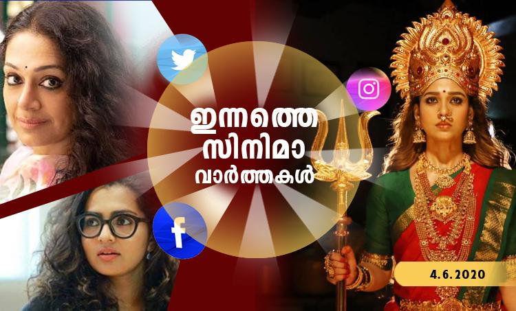 Entertainment News, Malayalam Film News, സിനിമാ വാര്ത്ത, താരങ്ങള്