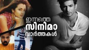 Entertainment News, Malayalam Film News, സിനിമാ വാര്ത്ത, താരങ്ങള്, june 13, iemalayalam, indian express malayalam