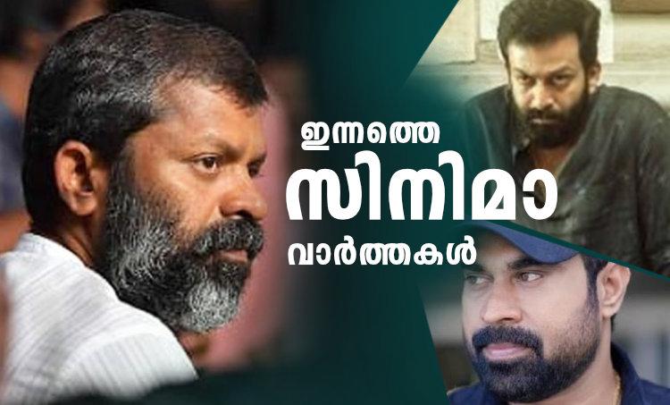 Entertainment News, Malayalam Film News, സിനിമാ വാര്ത്ത, താരങ്ങള്, june 17, iemalayalam, indian express malayalam, IE malayalam