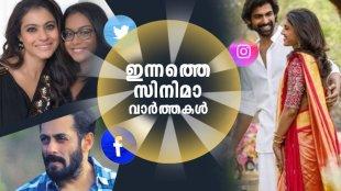 Entertainment News, Malayalam Film News, സിനിമാ വാര്ത്ത, താരങ്ങള്, june 21, iemalayalam, indian express malayalam, IE malayalam