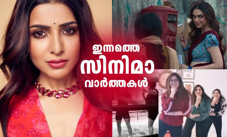 Entertainment News, Malayalam Film News, സിനിമാ വാര്ത്ത, താരങ്ങള്, june 24, iemalayalam, indian express malayalam, IE malayalam