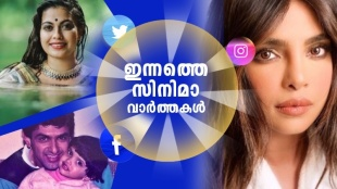 Entertainment News, Malayalam Film News, സിനിമാ വാര്ത്ത