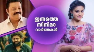 films news , malayalam film news