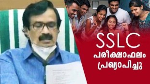 kerala-sslc-result-2020-declared-389964