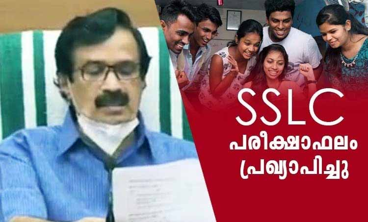 kerala-sslc-result-2020-declared-389964