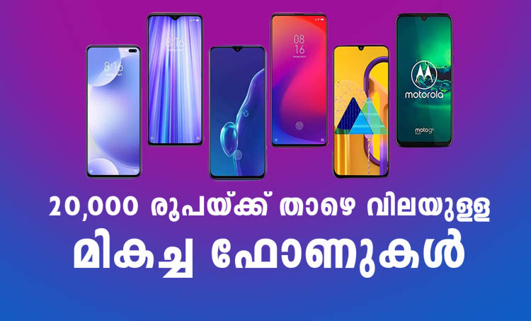 Top mobile under Rs 20,000, Best smartphones under Rs 20,000, Redmi Note 7 Pro, Top mobile under 20k, Redmi note 7 Pro vs Galaxy A30, Galaxy A30 price, Redmi Note 7 Pro vs Realme 2 Pro, top mobiles to buy, Top smartphones to buy, Top smartphones under Rs 15,000, Redmi note 7 pro sale, Redmi Note 7 Pro vs Poco F1, Poco F1 specifications, Technology, ടെക്നോളജി, Tech news, ടെക് ന്യൂസ്, Malayalam Tech News, മലയാളം ടെക് ന്യൂസ്, IE malayalam, ഐഇ മലയാളം, Indian Express, ഇന്ത്യൻ എക്സപ്രസ്, today news, ഇന്നത്തെ വാർത്ത news india, latest news, breaking news, ബ്രേക്കിങ്ങ് ന്യൂസ്, india news live, india news today