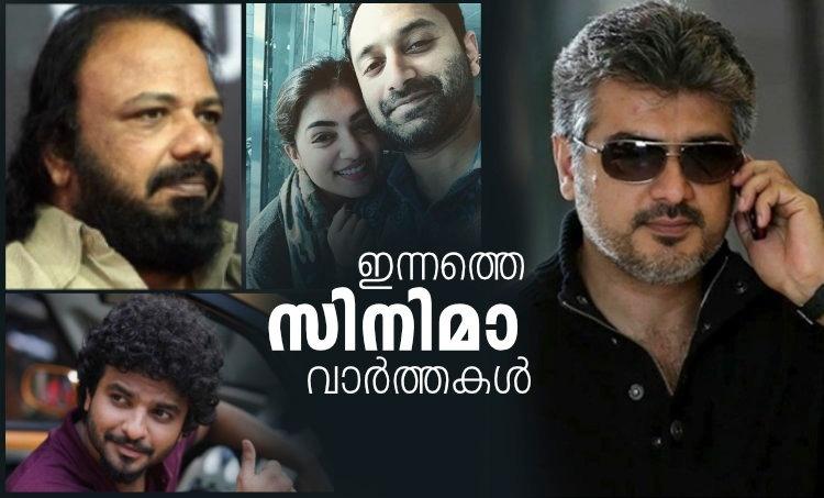 movie news , malayalam film news