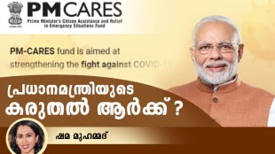 narendra modi, നരേന്ദ്ര മോഡി, pm modi, പ്രധാനമന്ത്രി നരേന്ദ്ര മോഡി, pm cares, പിഎം കെയേഴ്സ്, PMNRF, പ്രധാനമന്ത്രിയുടെ ദുരിതാശ്വാസ നിധി, covid- 19 relief fund, കോവിഡ്-19 ദുരിതാശ്വാസ നിധി, coronavirus pandemic, കൊറോണ വൈറസ്, migrant labours, കുടിയേറ്റ തൊഴിലാളികൾ, ie malayalam, ഐഇ മലയാളം