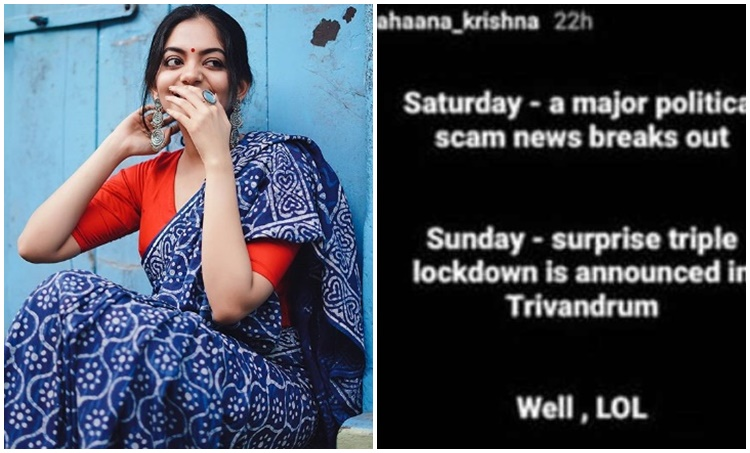 ahaana krishna, അഹാന കൃഷ്ണ, cyber attack Ahaana Krishnakumar on cyber attack lockdown in thiruvananthapuram , iemalayalam, ഐഇ മലയാളം
