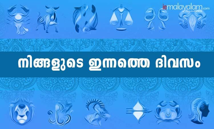 Horoscope Today, വാരഫലം, ദിവസഫലം മലയാളം, രാശിഫലം, astrology, നിങ്ങളുടെ ദിവസ ഫലം ഇന്ന്, horoscope, ജ്യോതിഷം, astrology, ജാതകം, horoscope today in Malayalam, ജാതകം മലയാളത്തിൽ, horoscope in Malayalam, ദിവസഫലം ഇന്ന്, today horoscope virgo, ഇന്നത്തെ നക്ഷത്രഫലം,daily horoscope, നിങ്ങൾക്ക് ഈ ദിവസം എങ്ങനെ?,horoscope today, astrology, ജ്യോതിഷം മലയാളത്തിൽ, രാശിഫലം മലയാളത്തിൽ,daily horoscope virgo, astrology, astrology today, horoscope today scorpio, horoscope taurus, horoscope gemini,ദിവസങ്ങളും പ്രത്യേകതകളും, horoscope leo, horoscope cancer, horoscope libra, horoscope aquarius, leo horoscope, leo horoscope today, peter vidal, പീറ്റർ വിഡൽ, പീറ്റർ വിടൽ, ie malayalam, ഐഇമലയാളം, നിങ്ങളുടെ ഇന്ന്, weekly horoscope, horoscope of the week, ആഴ്ചഫലം, ഈ ആഴ്ച നിങ്ങള്ക്കെങ്ങനെ?