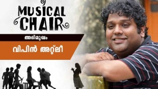 musical chair, musical chair malayalam movie, musical chair malayalam movie review, musical chair malayalam movie download, malayalam movie download, new malayalam movie online, vipin atley, vipin atley movies, vipin atley new movie, vipin atley age