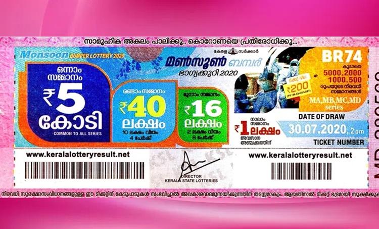Kerala Monsoon bumper lottery result,Kerala lottery result,Kerala Monsoon bumper lottery result 2020, keralalotteries.com, keralalotteries.com result,k eralalotteries.com bumper result