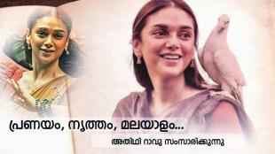 Aditi Rao Hydari, അതിഥി റാവു ഹൈദരി, സൂഫിയും സുജാതയും, Sufiyum Sujatayum, Sufiyum Sujathayum, aditi rao, jayasurya, Aditi Rao Hydari movie, indian express malayalam, IE malayalam