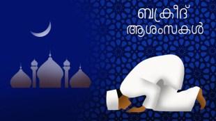 ബക്രീദ്, ബക്രീദ് ആശംസ, ബലി പെരുന്നാൾ 2020, eid al adha 2019, happy eid al adha, happy eid al adha 2019, eid mubarak, eid greetings, eidul adha mubarak, eid mubarak 2019, eid al adha, bakrid, bakrid wishes, bakrid mubarak, bakrid wishes images, bakrid wishes pics, eid, indian express news