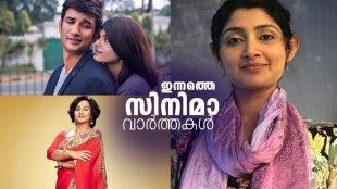 Film news, Entertainment news, സിനിമ വാർത്തകൾ, വിനോദ വാർത്തകൾ, entertainment roundup, Indian express malayalam, IE malayalam