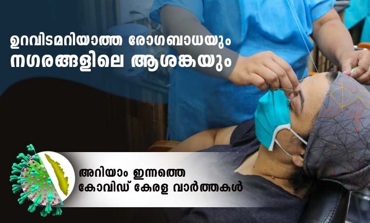 Covid-19 Kerala, കോവിഡ്- 19കേരള, July 4, ജൂലൈ 4, Corona Kerala, Coronavirus Kerala, കൊറോണ വൈറസ്, Pinarayi Vijayan, പിണറായി വിജയൻ, KK Shailaja, കൊറോണ വൈറസ്, coronavirus symptoms, covid 19, കോവിഡ് 19, symptoms of corona,കൊറോണ വൈറസ് ലക്ഷണങ്ങള്, coronavirus in india, കൊറോണ വൈറസ് ഇന്ത്യയിൽ, coronavirus in kerala, coronavirus kerala, കൊറോണ വൈറസ് കേരളത്തിൽ, coronavirus news, കൊറോണ വൈറസ് വാർത്തകൾ, coronavirus update, coronavirus latest, coronavirus latest news,കൊറോണ വൈറസ് ലേറ്റസ്റ്റ്, coronavirus malayalam, coronavirus delhi, കൊറോണ വൈറസ് ഡൽഹി, corona death toll, recovery rate, coronavirus mask, കൊറോണ വൈറസ് മാസ്ക്, corona treatment,coronavirus treatment,കൊറോണ ചികിത്സ, coronavirus medicine, corona medicine, കൊറോണ വൈറസ് മരുന്ന്, coronavirus test, corona test, കൊറോണ വൈറസ് പരിശോധന, kozhikode,malappuram, thrissur, kochi, ernakulam, thiruvananthapuram, kannur, kollam, palakkad, kasaragod, kottayam, alappuzha, pathanamthitta, wayanad, covid, കോഴിക്കോട്, മലപ്പുറം, തൃശൂർ, കൊച്ചി, എറണാകുളം, തിരുവനന്തപുരം, കണ്ണൂർ, കൊല്ലം, പാലക്കാട്, കാസർഗോഡ്, കോട്ടയം, ആലപ്പുഴ, പത്തനംതിട്ട, വയനാട്, കോവിഡ്, covid news, കോവിഡ് വാർത്തകൾ, district news, ജില്ലാ വാർത്തകൾ, covid district news, കോവിഡ് ജില്ലാ വാർത്തകൾ, iemalayalam, ഐഇ മലയാളം