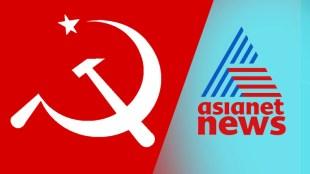 CPIM Asianet News