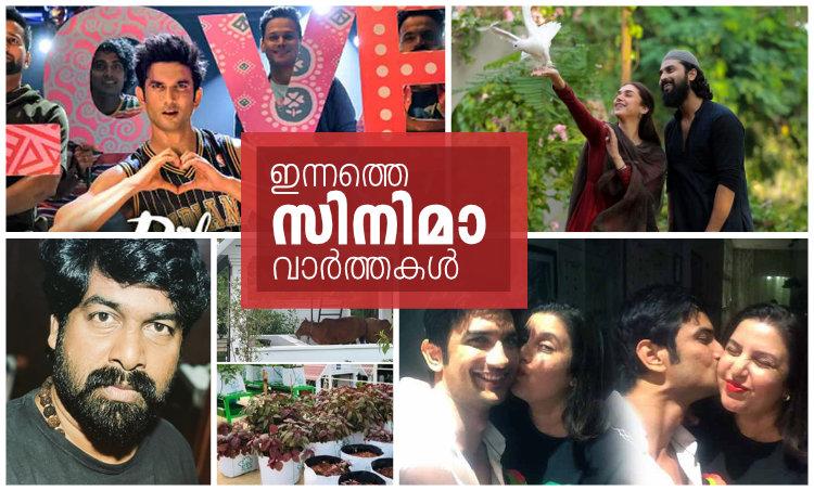 Film news, Entertainment news, സിനിമ വാർത്തകൾ, വിനോദ വാർത്തകൾ, entertainment roundup, IE Malayalam, ഐഇ മലയാളം