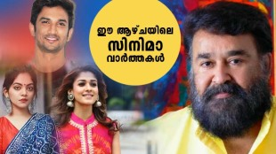 film news, malayalam entertainment news