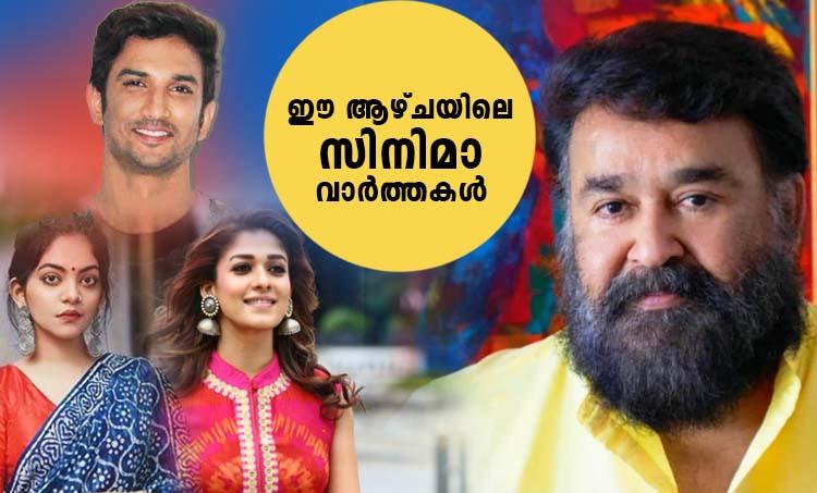 film news, malayalam entertainment news