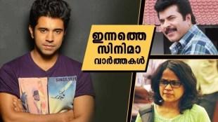 film news. film news malayalam