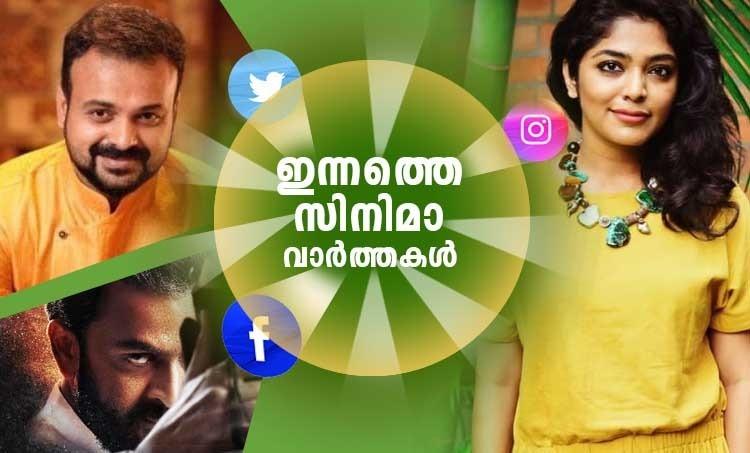 Film news, Entertainment news, സിനിമ വാർത്തകൾ, വിനോദ വാർത്തകൾ, entertainment roundup