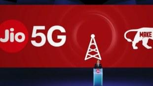 jio, jio 5G, jio 5G made in india, jio 5G solution, jio 5G spectrum, 5G Jio, Mukesh Ambani, Reliance AGM
