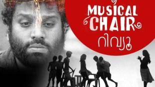 Musical Chair Movie Review, Musical Chair malayalam Movie Review, Musical Chair