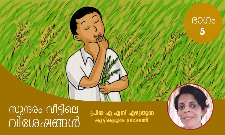 priya as, childrens novel, iemalayalam