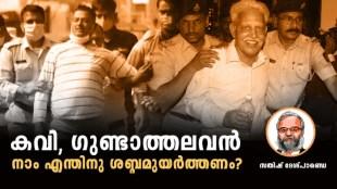 Varavara Rao, വരവര റാവു, Free Varvara Rao, വരവര റാവുവിന്റെ മോചനം, Vvaravara Rao arrest, വരവര റാവുവിന്റെ അറസ്റ്റ്, NIA opposed Varavara rao's bail plea, വരവര റാവുവിന്റെ ജാമ്യത്തെ എതിർത്ത് എൻഐഎ, Varavara Rao tests covid-19 positive, വരവര റാവുവിന് കോവിഡ്-19 സ്ഥിരീകരിച്ചു,Vikas Dubey, വികാസ് ദുബെ, Vikas Dubey encounter killing, വികാസ് ദുബെ ഏറ്റുമുട്ടൽ കൊല, UP police, യുപി പൊലീസ്, ie malayalam, ഐഇ മലയാളം