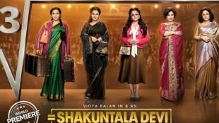 Shakuntala Devi trailer, vidya balan, Shakuntala Devi