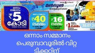 Kerala Monsoon bumper lottery result,Kerala lottery result,Kerala Monsoon bumper lottery result 2020,keralalotteries.com,keralalotteries.com result