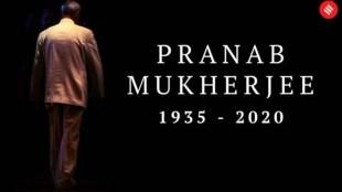 pranab mukherjee, pranab mukherjee death news, pranab mukherjee dead, pranab mukherjee age, pranab mukherjee passes away, former president pranab mukherjee, pranab mukherjee death latest news, pranab mukherjee son, pranab mukherjee today news