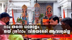 ayodhya temple, ayodhya stone laying, ayodhya bhumi pujan, pb mehta on ayodhya bhumi pujan, ayodhya ram temple, yogi adityanath, pm modi, indian express