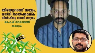 c u soon malayalam movie, c u soon malayalam movie release date, c u soon malayalam movie review, c u soon malayalam movie amazon prime, amazon prime malayalam movies, amazon prime new malayalam movies, fahad faasil new, fahadh faasil next, c u soon mahesh narayanan, c u soon release, c u soon movie review, c u soon review, c u soon rating