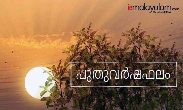 varsha phalam 2021, malayalam horoscope 2021, malayalam astrology 2021 , astrology malayalam nakshatra phalam 2021, yearly horoscope 2021 malayalam, malayalam varsha phalam, malayalm astrology 2021, 2021horoscope in malayalam, astrology in malayalam, yearly horoscope in malayalam, malayalam new year 2021 varsha phalam, horoscope 2021, 2021 astrology, astrology 2021, horoscope 2021 predictions, 2021 yearly horoscope, വര്ഷഫലം, പുതുവര്ഷഫലം, ജ്യോതിഷം