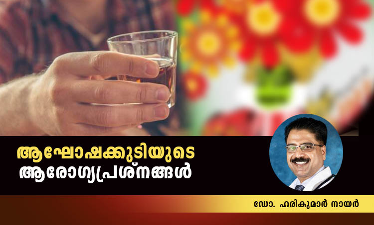 മദ്യം, festive drinking, onam 2020, ഓണം 2020, ആഘോഷക്കുടി, മദ്യപാനത്തിന്റെ ആരോഗ്യപ്രശ്‌നങ്ങള്‍, health effects of festive drinking, what is festive drinking, effects of festive drinking, drinking festivals around the world, how much alcohol to consume, alcohol consumption data, effects of drinking alcohol, bevco, beverages, liqour shops, bars, ie Malayalam,ഐഇ മലയാളം