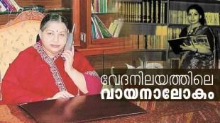 jayalalithaa, former tamil nadu cm, aiadmk, anna centenary library, jayalalithaa residence, jayalalithaa libraries, indian express
