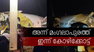air india plane crash, Mangalore Flight Crash, Mangalore plane Crash, Kozhikode Mangalore, , Kozhikode, Mangalore, kerala news, air india news, air india plane crash today, air india plane accident, air india aircraft crash, air india aircraft crash news, air india plane crash in kerala, air india plane crash in kerala today, kerala plane crash, kerala plane accident, kerala flight crash, kerala flight accident, list of plane accidents, plane accidents list