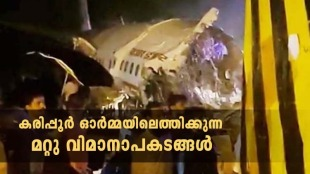 air india plane crash, kerala news, air india news, air india plane crash today, air india plane accident, air india aircraft crash, air india aircraft crash news, air india plane crash in kerala, air india plane crash in kerala today, air india plane crash news, kerala plane crash latest news, kerala plane crash news, kerala plane crash today news, kerala news, karachi news update