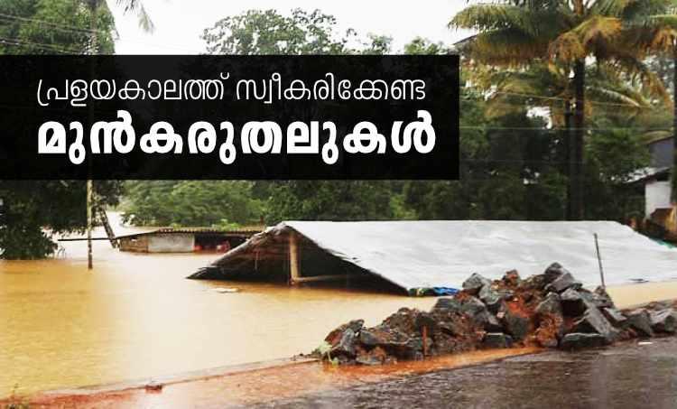 Flood, പ്രളയം, വെള്ളപ്പൊക്കം, emergency kit, എമർജൻസി കിറ്റ്, Flood Emergency Kit, പ്രളയം എമർജൻസി കിറ്റ്, Landslide Emergency Kit, ഉരുൾപൊട്ടൽ എമർജൻസി കിറ്റ്, Flood Precations, പ്രളയം മുൻകരുതൽ, Landslide Precaution, ഉരുൾപൊട്ടൽ മുൻകരുതൽ, Kerala weather, കാലാവസ്ഥ, Kerala weather report, weather today, rain today, കേരളത്തിലെ കാലാവസ്ഥ, weather thiruvananthapuram, കാലാവസ്ഥ തിരുവനന്തപുരം, weather kochi, കാലാവസ്ഥ കൊച്ചി, weather palakkad, കാലാവസ്ഥ പാലക്കാട്, weather kozhikode, കാലാവസ്ഥ കോഴിക്കോട്, weather thrissur, കാലാവസ്ഥ തൃശൂർ, ie malayalam, ഐഇ മലയാളം, tomorrow weather
