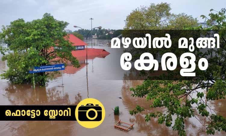 Kerala News, Munnar, Kerala Rain, Idukki Dam, Idukki Dam Current Water Level, Rain in Kerala, Rajamala, Idukki, Kerala Weather, Rajamala Munnar, Kerala Flood, Kerala Rain News, Kerala Rains, Munnar News, Kochi Weather, Kerala News Today, Wayanad Weather, Munnar Landslide, Kerala Rain Today, Munnar Weather, Pettimudi, Munnar Rajamala, Kerala News Live, landslide in Kerala, Layam Meaning, kerala floods, kerala, idukki landslide, rajamala landslide, munnar lanslide, kerala rains, kerala rains latest news, idukki landslide, idukki landslide news, weather, weather in kerala, kerala weather, kerala weather today, today weather in kerala, kerala news, Rajamal, രാജമല, pala, പാല, Kerala Weather News, കേരള വെതർ, കാലാവസ്ഥ, Heavy Rain in Kerala, കേരളത്തിൽ കനത്ത മഴ, Orange Alert in Kerala, കേരളത്തിൽ ഓറഞ്ച് അലർട്ട്, Cyclone Alert, ന്യൂനമർദ സാധ്യത, Orange Yellow Alert, കേരളത്തിലെ ഓറഞ്ച് യെല്ലോ അലർട്ട്, Kerala Rain News, കേരളത്തിൽ അതിശക്തമായ മഴ, Cyclone Alert, മഴ, ന്യൂനമർദം,Weather News August 6, ഓഗസ്റ്റ് നാല് കാലാവസ്ഥ വാർത്തകൾ, IE Malayalam, ഐഇ മലയാളം, ndrf, idukki dam, nilambur, mullaperiyar dam, mullaperiyar dam water level, chaliyar, kakkayam dam, mullaperiyar dam water level today 2020, malampuzha dam, pathanamthitta news, idukki dam water level today live, dams in kerala, maniyar dam, poonjar, kakkayam