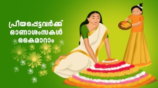 onam, onam 2020, happy onam, ഹാപ്പി ഓണം, happy onam wishes, ഓണാശംസകൾ, onam greetings, happy onam greetings, ഓണാശംസ കാർഡുകൾ, happy onam wishes, happy onam wishes images, onam greetings, happy onam quotes, happy onam messages, happy onam photos, ഓണം, ഓണം 2020, traditional onam recipes, ഓണസദ്യ, onam recipes, onam sandya, ഓണം വിഭവങ്ങൾ