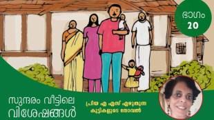 priya as ,childrens novel, iemalayalam