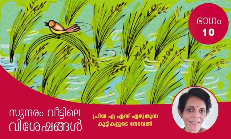 priya as , childrens novel, iemalayalam